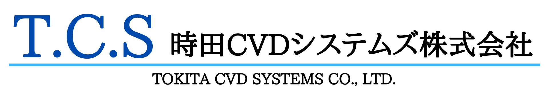 時田CVDシステムズ株式会社