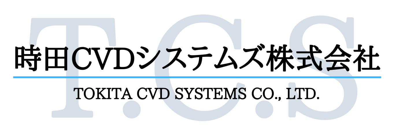 時田CVDシステムズ (1)